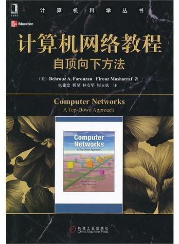 计算机网络教程:自顶向下方法