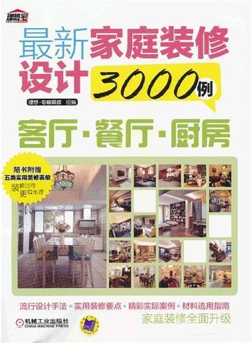 最新家庭装修设计3000例:客厅·餐厅·厨房