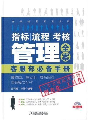 指标、流程、考核管理全案:客服部必备手册