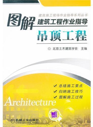 图解建筑工程作业指导------吊顶工程
