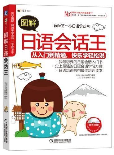 图解日语会话王(根据日语学习者的需要以及和日本人交流的经验,把学习日语时最基本、最重要的内容加以挑选提炼)