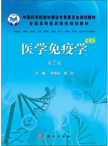 医学免疫学(案例版,第2版)