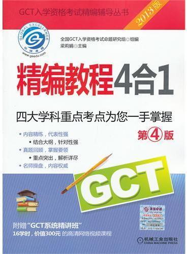 "2013GCT精编教程4合1 第4版(附赠16学时价值300元的""GCT系统精讲班""高清网络视频课程)"
