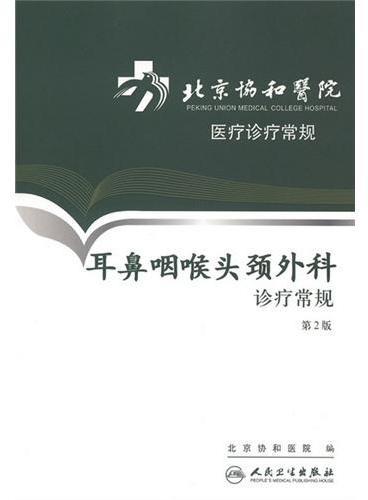 北京协和医院医疗诊疗常规——耳鼻咽喉头颈外科诊疗常规(第2版)