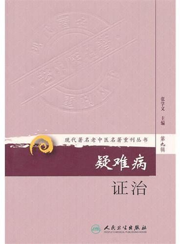 疑难病证治(现代著名老中医名著重刊丛书 第九辑)