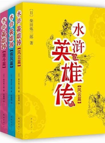 水浒英雄传套装(日本直木奖得主柴田炼三郎传奇杰作:风靡日本另类英雄志!)