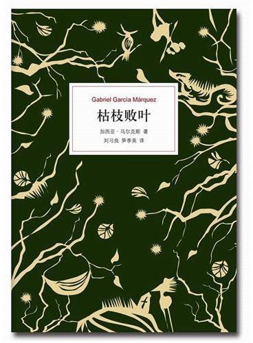 枯枝败叶(《百年孤独》序篇,马尔克斯成名作首次出版!)