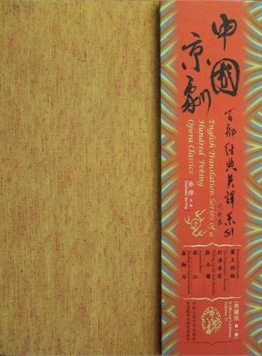中国京剧百部经典英译系列典藏版(第一辑)