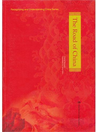 """中国之路(英文版)(""""认识中国·了解中国""""书系)"""
