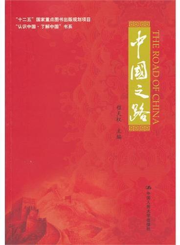 """中国之路(""""认识中国·了解中国""""书系)(""""十二五""""国家重点图书出版规划项目)"""