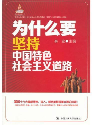 为什么要坚持中国特色社会主义道路