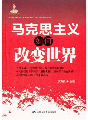 """马克思主义如何改变世界(新闻出版总署社会主义核心价值体系建设""""双百""""出版工程重点出版物)"""