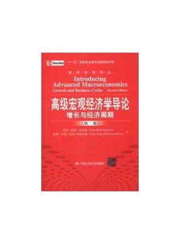 """高级宏观经济学导论:增长与经济周期(第二版)(经济科学译丛;""""十一五""""国家重点图书出版规划项目)"""