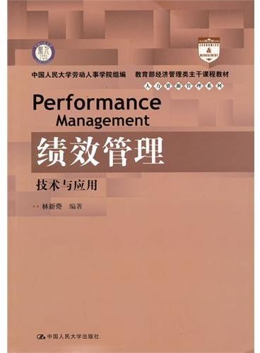绩效管理:技术与应用(教育部经济管理类主干课程教材·人力资源管理系列)
