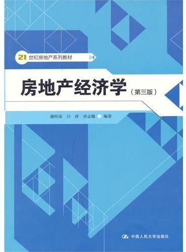 房地产经济学(第三版)(21世纪房地产系列教材)