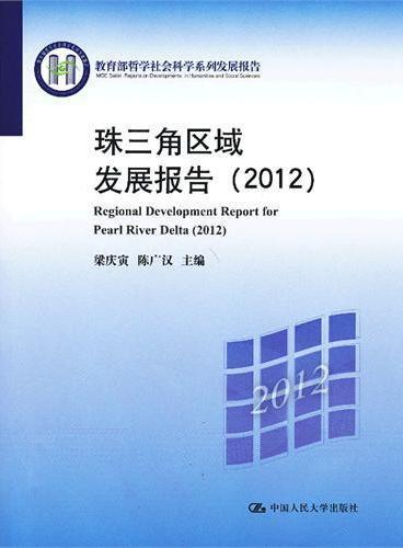 珠三角区域发展报告(2012)(教育部哲学社会科学系列发展报告)