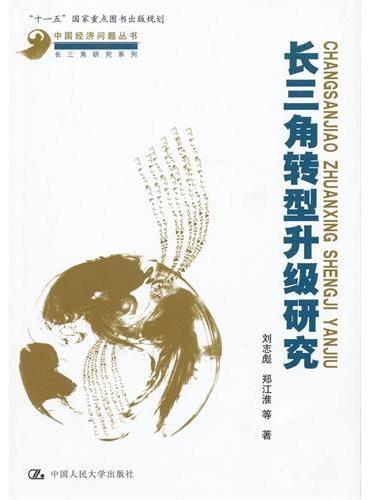"""长三角转型升级研究(中国经济问题丛书·长三角研究系列;""""十一五""""国家重点图书出版规划)"""