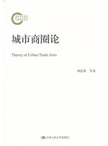 城市商圈论(国家社科基金后期资助项目)