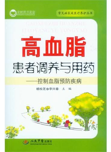 高血脂患者调养与用药.控制血脂预防疾病.常见病家庭医疗养护丛书