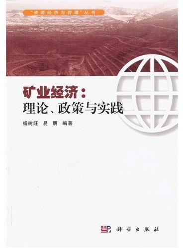矿业经济:理论、政策与实践