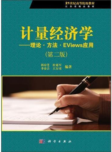 计量经济学——理论·方法·EViews应用(第二版)