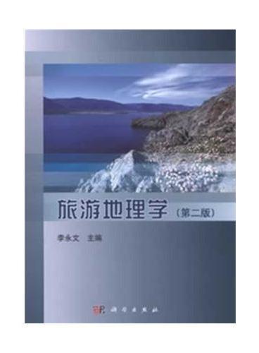 旅游地理学(第二版)