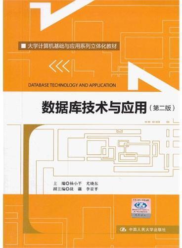 数据库技术与应用(第二版)(大学计算机基础与应用系列立体化教材)