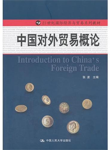 中国对外贸易概论(21世纪国际经济与贸易系列教材)