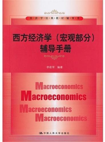 西方经济学(宏观部分)辅导手册(经济学经典教材辅导书)