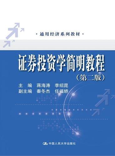 证券投资学简明教程(第二版)(通用经济系列教材)