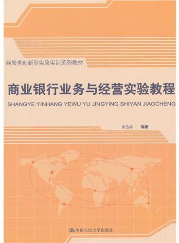 商业银行业务与经营实验教程(经管类创新型实验实训系列教材)