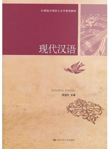 现代汉语(21世纪中国语言文学系列教材)
