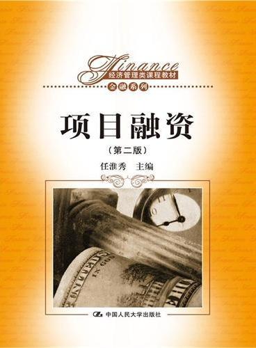 项目融资(第二版)(经济管理类课程教材·金融系列)