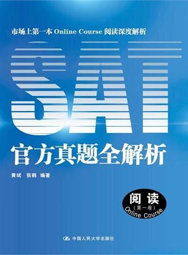 SAT官方真题全解析——阅读(第一卷)(市场上第一本Online Course阅读深度解析)