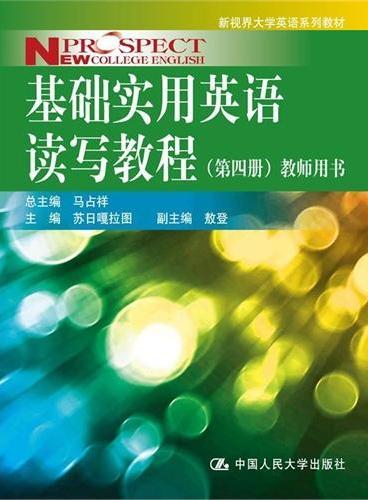 基础实用英语读写教程(第四册)教师用书(新视界大学英语系列教材)