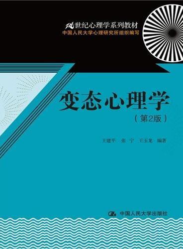 变态心理学(第2版)(21世纪心理学系列教材)