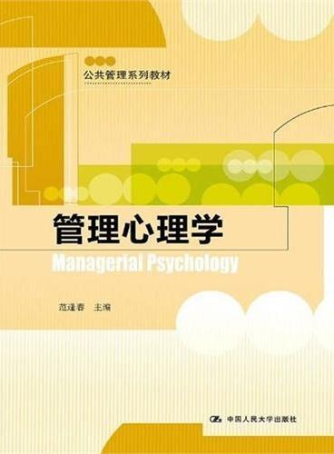 管理心理学(公共管理系列教材)