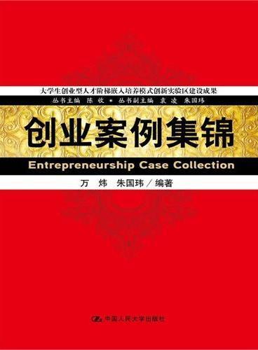 创业案例集锦(大学生创业型人才阶梯嵌入培养模式创新实验区建设成果)