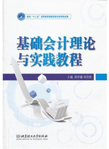 基础会计理论与实践教程