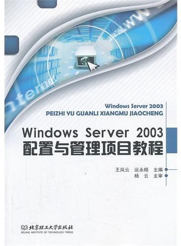 Windows Server 2003 配置与管理项目教程(本书配CD-ROM光盘)