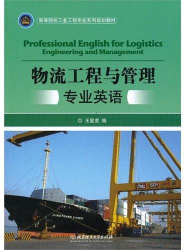 物流工程与管理专业英语