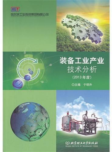 装备工业产业技术分析(2013年度)