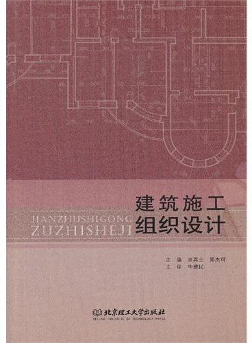 建筑施工组织设计