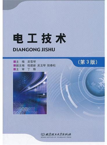 电工技术(第3版)