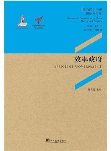 """效率政府(汇聚中国地方政府在""""效率政府""""创新实践上的14个典型案例,""""中国地方政府创新奖""""优秀案例的集中展示.)"""