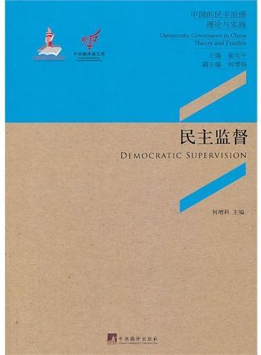 """民主监督(汇聚中国地方政府在""""民主监督""""创新实践上的16个典型案例,""""中国地方政府创新奖""""优秀案例的集中展示.)"""