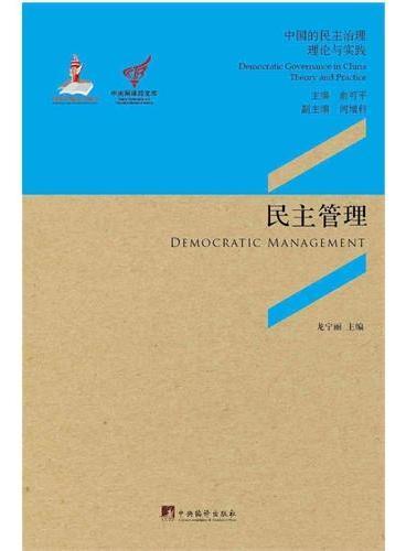 """民主管理(汇聚中国地方政府在""""民主管理""""创新实践上的10个典型案例,""""中国地方政府创新奖""""优秀案例的集中展示.)"""