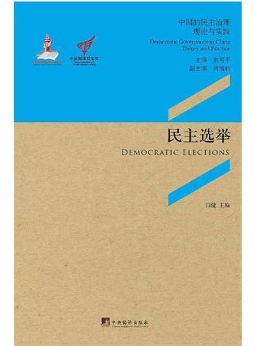 """民主选举(汇聚中国地方政府在""""民主选举""""创新实践上的14个典型案例,""""中国地方政府创新奖""""优秀案例的集中展示.)"""