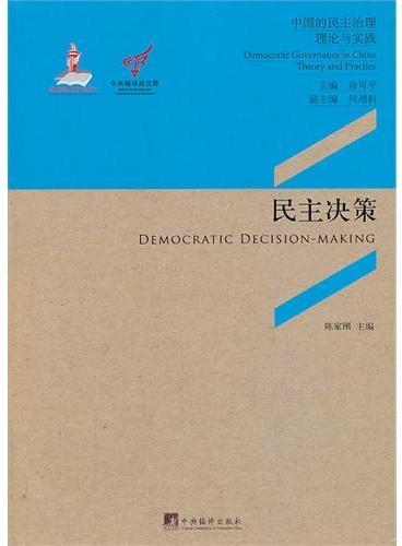 """民主决策(汇聚中国地方政府在""""民主决策""""创新实践上的14个典型案例,""""中国地方政府创新奖""""优秀案例的集中展示.)"""