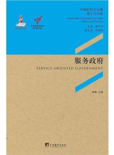 """服务政府(汇聚中国地方政府在""""服务政府""""创新实践上的13个典型案例,""""中国地方政府创新奖""""优秀案例的集中展示.)"""